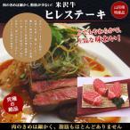 ポイント5倍 米沢牛 ヒレステーキ ヘレ...