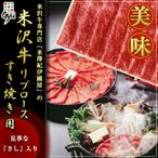 米沢牛 ロースすき焼き用 300g  A...