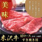 米沢牛 肩ロースすき焼き用 600g お歳暮 お土産 ギフト