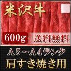 米沢牛 肩すき焼き用 600g  A5 ...