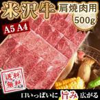 ポイント5倍 米沢牛 肩焼肉用 500g...
