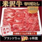 米沢牛 切り落とし肉 300g 山形県 ...