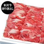 米沢牛 切り落とし肉  1000g 離島不可 お取り寄せ お土産 ギフト プレゼント 特産品 名物商品 母の日 おすすめ