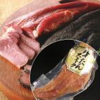 牛タンスモーク 燻製 約260g 山形県 お取り寄せ お土産 ギフト プレゼント 特産品 名物商品 母の日 おすすめ