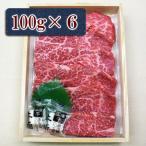 山形牛 ステーキ用 もも肉 100g 6...