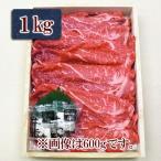 山形牛 すき焼き用 もも肉 1kg お取り寄せ お土産 ギフト プレゼント 特産品 名物商品 母の日 おすすめ
