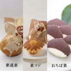 笠間グリュイエールの栗のお菓子・スイーツセット クッキー マドレーヌ オリジナル菓子 お取り寄せ お土産 ギフト プレゼント 特産品 名物商品 おすすめ