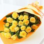 バラ 花束 20本 黄色 フラワーギフト お花 薔薇 ローズ 代引き不可 お取り寄せ お土産 ギフト