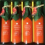 完熟桃太郎トマトジュース100% 300ml×4本セット 福井県 お取り寄せ お土産 ギフト プレゼント 特産品 名物商品 お中元 御中元 おすすめ