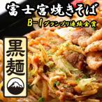 富士宮焼きそば さのめん特製 黒麺 12食セット お取り寄せ お土産 ギフト バレンタイン