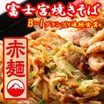 富士宮焼きそば さのめん特製 赤麺 3食セット お取り寄せ お土産 ギフト プレゼント 特産品 名物商品 敬老の日 おすすめ