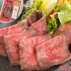 松阪牛 ローストビーフ 300g 産地直送 三重県 お取り寄せ ギフト プレゼント 特産品 母の日 おすすめ