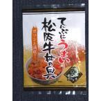 とり安精肉店 めざましどようび 松阪牛 てんぷにうまい 松阪牛丼の具 お取り寄せ お土産 ギフト 母の日