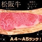 松阪牛 サーロインステーキ ランクA5A4等級 1枚 約200g  冷凍 三重県 お取り寄せ お土産 ギフト プレゼント 特産品 名物商品 父の日 おすすめ