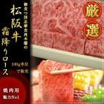 松阪牛 ロース焼肉用 100g 冷凍 三重県 お取り寄せ お土産 ギフト お中元