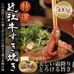 近江牛 すき焼き 500g 滋賀県 お歳暮 お土産 ギフト