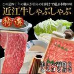滋賀県 近江牛 しゃぶしゃぶ 300g 冷凍 お取り寄せ お土産 ギフト プレゼント 特産品 名物商品 敬老の日 おすすめ