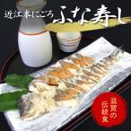 ふな寿司 近江本にごろ ふなずし 160g 飯魚 いお 滋賀県 代引き不可 お取り寄せ お土産 ギフト