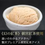 アイスクリーム プレミアムアイス 朝宮紅茶 8個 京都利休園 アイス お取り寄せ お土産 ギフト プレゼント 特産品 名物商品 母の日 おすすめ