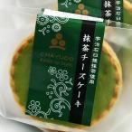 茶游堂 抹茶チーズケーキ 5個入り お取り寄せ お土産 ギフト プレゼント 特産品 名物商品 ホワイトデー おすすめ