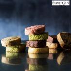 「銀座千疋屋」銀座クッキー 30個セット 焼き菓子 お菓子 詰め合わせ クッキー お取り寄せ お土産 ギフト プレゼント 特産品 名物商品 お中元 御中元 おすすめ