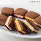 銀座千疋屋 銀座焼きショコラサブレ 16個セット お菓子 詰め合わせ お取り寄せ お土産 ギフト プレゼント 特産品 名物商品 母の日 おすすめ