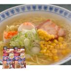 北海道人気ラーメン店12食セット 醤油 味噌 ラーメン 醤油 味噌 お取り寄せ お土産 ギフト プレゼント 特産品 名物商品 おすすめ