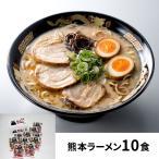 熊本ラーメン(くまモンロゴ入り) 10食 ラーメン お取り寄せ お土産 ギフト プレゼント 特産品 名物商品 おすすめ
