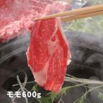 大分 豊後牛 しゃぶしゃぶ もも肉 600g  お取り寄せ お土産 特産品 名物商品 お歳暮 おすすめ