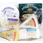 世界のチーズ セット B カマンベール ゴルゴンゾーラ ブルー スモーク セット 詰め合わせ おつまみ お取り寄せ お土産 ギフト プレゼント 特産品 お歳暮