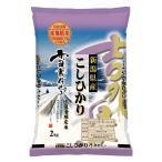新潟 雪蔵仕込 新潟産コシヒカリ 2kg お米 お取り寄せ お土産 ギフト プレゼント 特産品