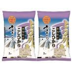新潟県産こしひかり 4kg(2kg×2) お米 お取り寄せ お土産 ギフト プレゼント 特産品