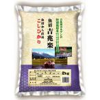 新潟 魚沼産こしひかり特別栽培米 2kg お米 お取り寄せ お土産 ギフト プレゼント 特産品