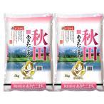 秋田県産 あきたこまち 5kg×2 お米 お取り寄せ お土産 ギフト プレゼント 特産品