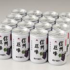 信州ストレートジュース 巨峰 160g×16缶  お取り寄せ お土産 ギフト プレゼント 特産品 名物商品 寒中見舞い おすすめ