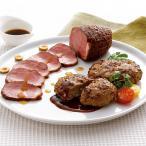 北海道産牛ローストビーフ&ハンバーグセット C 冷凍 お取り寄せ 御年賀 ギフト