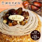 セール 銀座千疋屋 銀座マロンケーキ スイーツ ケーキ お取り寄せ お土産 ギフト プレゼント 特産品 名物商品