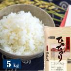2020年産 奈良県産 ひのひかり 5kg 米匠庵のお米 白米 お取り寄せ お土産 ギフト プレゼント 特産品 名物商品 母の日 おすすめ