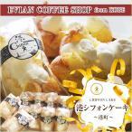 港シフォンケーキ 10個入り 神戸元町エビアン 代引き不可 お取り寄せ お土産 ギフト ホワイトデー