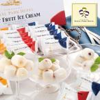 ショッピングアイスクリーム アイスクリーム 横浜ロイヤルパークホテル プチフルーツアイス 45個入り A-RR 離島不可 お取り寄せ お土産 ギフト