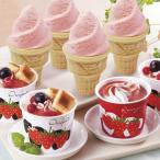 ショッピングアイスクリーム アイスクリーム 芦屋シェフ・アサヤマ洋菓子工房 北海道 夏いちごアイス A-ZHN  代引き不可 離島不可  お取り寄せ お土産 ギフト 母の日 父の日