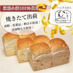 食パン 天然酵母 国産小麦100% 無添加 焼きたて出荷 食べ比べセット 室生天然酵母パン ミックス計3斤 (プレーン くるみ 三穀) おいしい