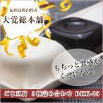 ごま豆腐 3種詰め合わせ 大覚総本舗 紀州高野山特産