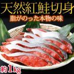和歌山魚鶴仕込の天然紅サケ切り身約1kg さけ 鮭 切り身 1kg お取り寄せ お土産 ギフト プレゼント 特産品 名物商品 おすすめ