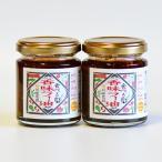 香味ラー油 2個セット ラー油 前田農園 鳥取県 お取り寄せ お土産 ギフト プレゼント 特産品 名物商品 母の日 おすすめ