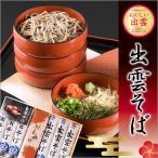 出雲そば 乾麺 12食入 島根県 お取り寄せ お土産 ギフト プレゼント 特産品 名物商品 お歳暮 御歳暮