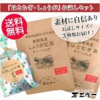 島根県 国産 はとむぎ・しょうが お試しセット はとむぎ茶 しょうが紅茶 出西しょうが湯 茶三代一 代引き不可 ネコポス便 お取り寄せ お土産 ギフト