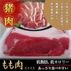 天然猪肉 もも肉スライス 500g 島根県 お取り寄せ お土産 ギフト プレゼント 特産品 名物商品 母の日 おすすめ