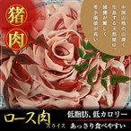 天然猪肉 ロース肉スライス 500g 島根県 お取り寄せ お土産 ギフト プレゼント 特産品 名物商品 母の日 おすすめ