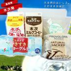 木次乳業 乳製品 ふるさとセット 島根県 代引き不可 お取り寄せ お土産 ギフト バレンタイン